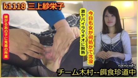 k1118 餌食牝 -- 三上紗栄子