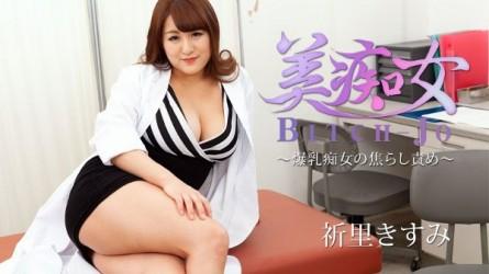 HEYZO-1980 Bitch-jo -Busty Nympho Beats Around The Bush-- Kisumi Inori