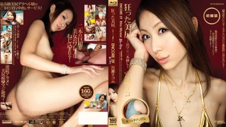 S2MBD-039 Encore Vol.39 : Riko Miyase