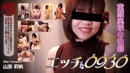 H0930-tk0007 Riho Yamazoe 35years old