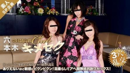XXX-AV-20589 Roppongi Membership exclusive club Kimeseku 3 hole large orgy vol.1