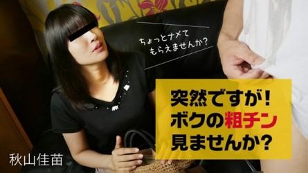 HEYZO-2132 Akiyama Kanae Would You Like to See My Small Prick? -Could You Lick It?