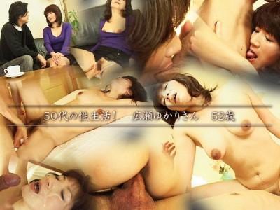 Jukujo-club-7865 広瀬ゆかり 無修正動画「52歳。清楚で優しそうな良妻賢母風の熟女」後編 広瀬ゆかり