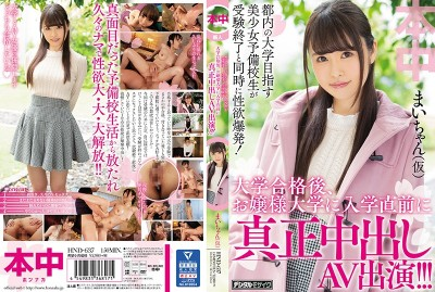 HND-637 A Beautiful Girl Studying To Get Into A University In Tokyo. A Prep School Student's Libido Explodes As She Finishes Her Exams! She Makes Her Creampie Porn Debut Just Before Entering A Prestigious University!!! Mai (Pseu