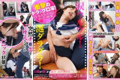 SHN-012 同じマンションに住む小さい女の子に媚薬を塗り込んだチ○ポで即イラマ。結果、ねば~っと糸引くえずき汁まみれのイキ顔で淫乱化 まい