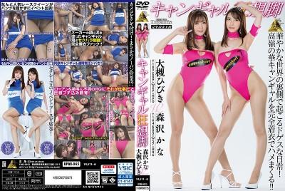 DPMI-045 The Madness Of A Fantasy With A Campaign Girl Double-Team Hibiki Otsuki Kana Morisawa