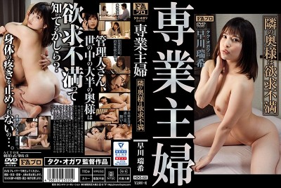 HOKS-020 Housewife The Wife Next Door Is Sexually Repressed Mizuki Hayakawa