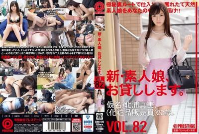 [中文字幕] CHN-170 新・素人女孩,租借給你。 82 假名)北浦真美(化妝品販賣員)22歲。