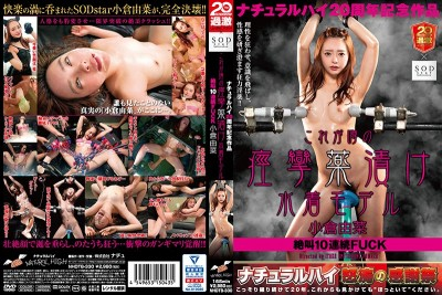NHDTB-330 Natural High - 20 Year Anniversary Move - Swimsuit Model Addicted To Squirting - 10 Scenes Of Screaming Sex - Yuna Ogura