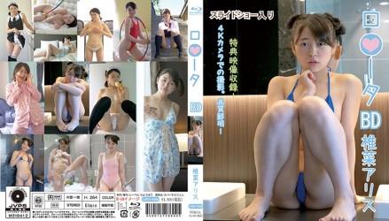 LOOTA-002 ロ●ータ 椎菜アリス