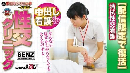 SDFK-005 Handjob Clinic - Special Edition - Sex Clinic - Creampie Nurse Special - Sexual Sponge Bath Nurse - Digital Exclusive Rerelease - Aoi Mizutani