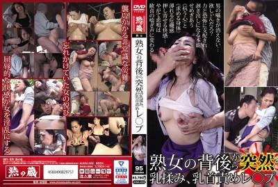 JKNK-082 熟女の背後から突然乳揉み、乳首責めレ○プ