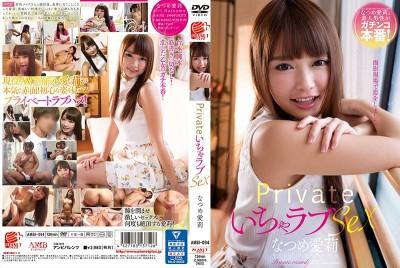 AMBI-094 私密甜蜜愛愛 夏目愛莉