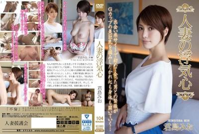 SOAV-047 A Married Woman Commits Infidelity Mio Kimijima