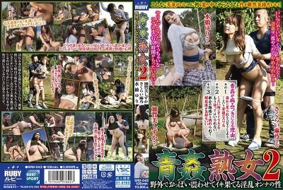 SRD-043 青姦熟女2 野外でおっぱい震わせてイキ果てる淫乱オンナの性