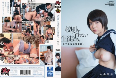 DASD-492 Students Who Can't Obey School Regulations. The Outrageous Parent-Teacher Conference. Kotoko Maruyama