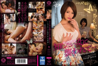 BBAN-173 The Shadow That Darkens Our House I Was Attacked By A Strange Woman... A Young Wife Stalked By A Lesbian Mio Kimishima Kana Morisawa