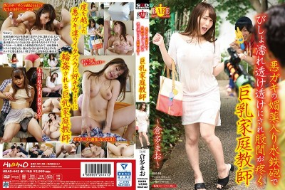 HBAD-442 When This Punk Squirted His Big Tits Private Tutor With An Aphrodisiac-Laced Water Gun, She Got Soaking Wet And Her Pussy Started Throbbing With Lust Mao Kurata