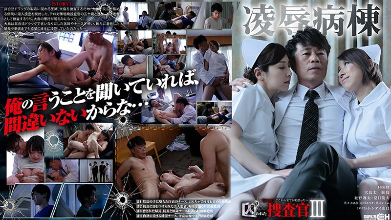 GRCH-285 The Torture & Assault Ward - The Captured Investigator III - Episode 0 It All Started Here
