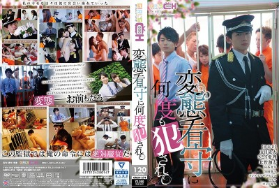 GRCH-274 Ravished Again By The Pervert Prison Guard