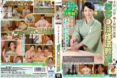 """SDDE-529 Handjobs/Blowjobs/And Other Exquisite Styles Of Ejaculation """"The Cock Manners Class"""""""