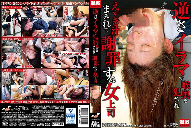 NHDTB-192 This Lady Boss Is Getting Her Throat Assaulted In A Juicy And Splattering Reverse Blowjob