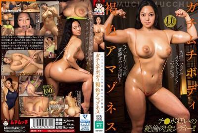 MUCH-029 肉感淫軀褐色亞馬遜 春日乃亞