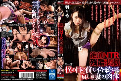 DBZC-002 Captured And Climaxed: Her Brutal Tragedy Episode 1 My Sad Wife's Body Kept Cumming Right In Front Of Me Nozomi Hazuki