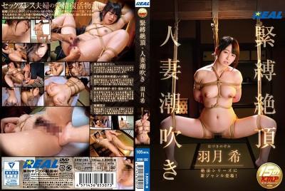 XRW-392 S&M Orgasmic Married Woman Squirting Nozomi Hazuki