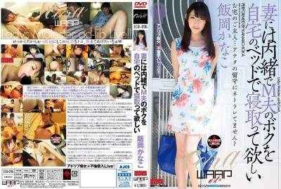 ECB-096 She Wants To Cheat With Me Behind My Wife's Back Right In My Own Bed Kanako Ioka