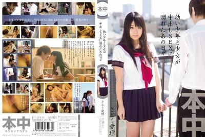 HND-110 少年與少女沉溺於中出性愛的那段日子 佐藤愛理