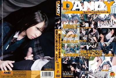 DANDY-314 「新・間違えたフリして女子校通学バスに乗り込んでヤられた」 VOL.4