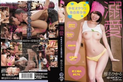 EBOD-209 溺愛 中年歐吉桑和美白美少女 椎名光