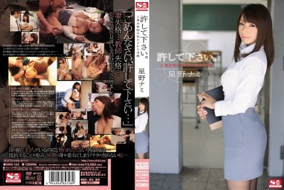 SNIS-165 Please Forgive Me. Married Female Teacher's Virtue is Threatened - Nami Hoshino