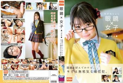 EKDV-240 Glasses Girls - Tsubomi