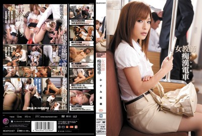 IPTD-710 Female Teacher M****ter Train Kaho Kasumi