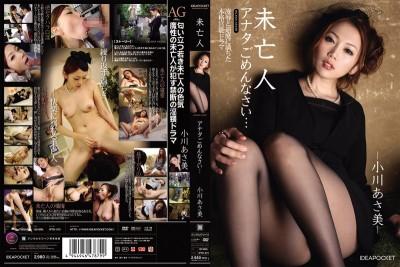 IPTD-573 Widow: Husband, I'm Sorry... Asami Ogawa
