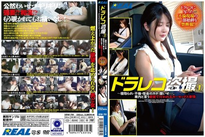 XRW-791 Voyeurism In Cars 1 - Cuckolding, Adultery, Repaying Debts, And Revenge - The Truth About Secret Car Sex