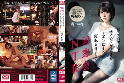 SSNI-675 Class Reunion NTR I Never Would Have Imagined That My Wife Could Get Fucked Again By Her Piece-Of-Shit Ex-Boyfriend Who Used To Toy With Her Like A Piece Of Meat... Tsukasa Aoi