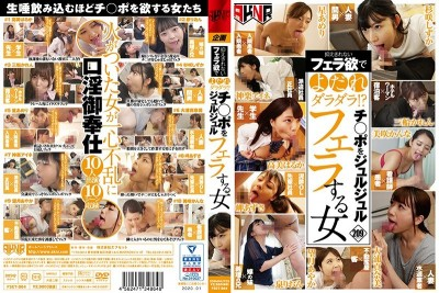 FSET-864 She's Drooling With Uncontrollable Blowjob Lust!? A Woman Who Will Suck And Slobber While Giving A Blowjob