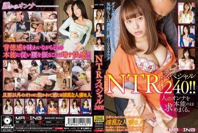 MXSPS-627 NTRスペシャル240!!