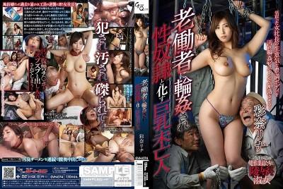 GVH-074 被工人輪姦性奴化的巨乳未亡人 彩奈里奈