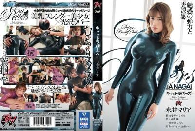 DASD-678 緊身貓女橡膠衣 永井瑪麗亞