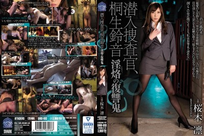 SHKD-693 潜入捜査官、桐生鈴音 淫烙の復讐鬼 桜木凛