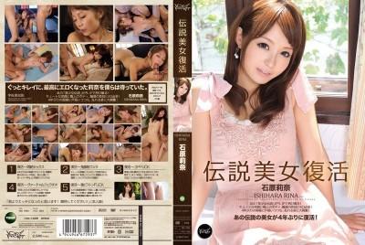 IPZ-004 Legendary Beauty Revival Rina Ishihara