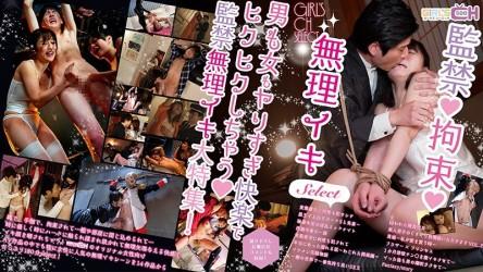 GRCH-358 GIRL'S CH 監禁・拘束・無理イキ select