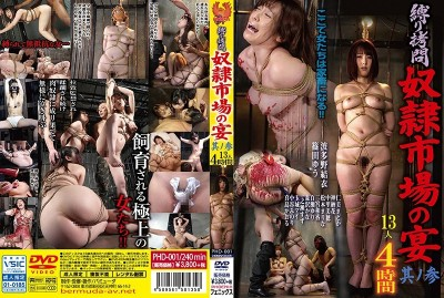 PHD-001 T*****ed Bondage The S***e Town Banquet Chapter Three