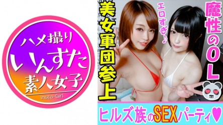 413INST-055 Chisato & Ayumi