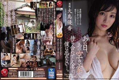[中文字幕] JUL-323 那一日、我無法忘記在那個空屋等待的人妻…。 大島優香