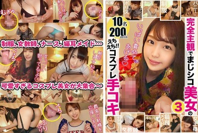 FCH-063 (For Streaming Editions) Total POV Angles Of Beautiful Babes Giving Seriously Sexy Nookie!! Cosplay Handjob Action 3